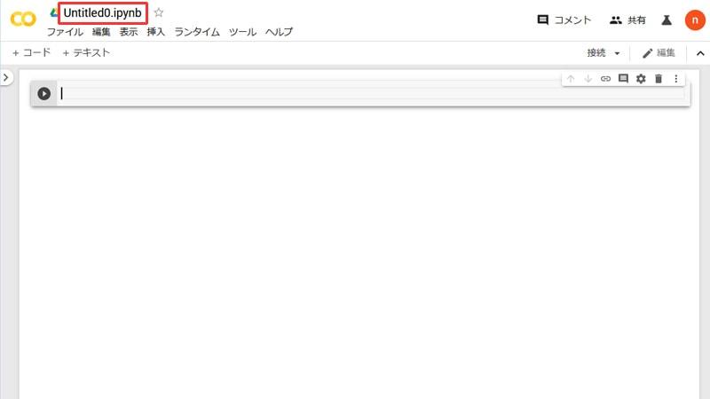 Googleコラボ 新規Notebook作成