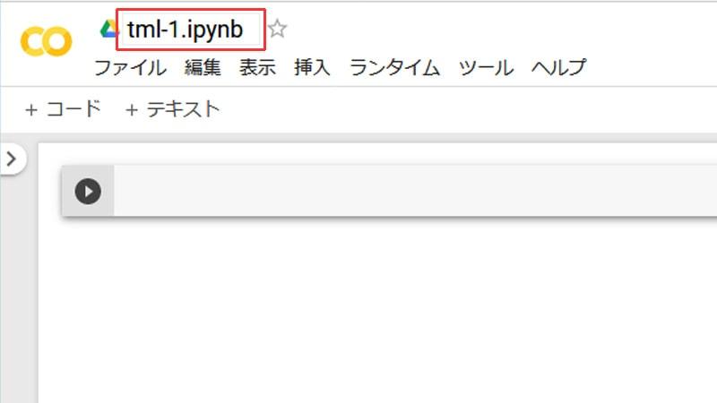 Googleコラボ ノートブックの名前変更