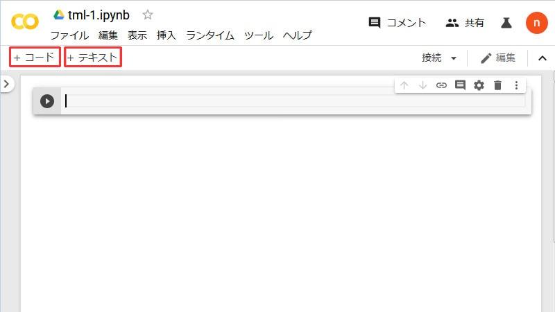 Googleコラボ コード・テキスト入力ボタン