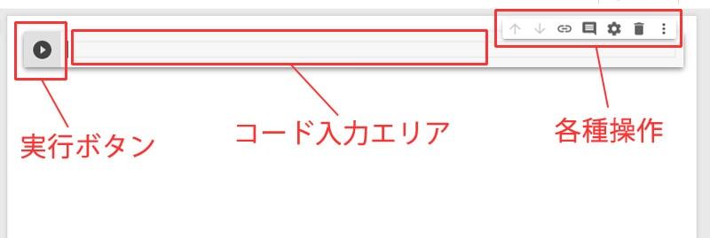 Googleコラボ コード