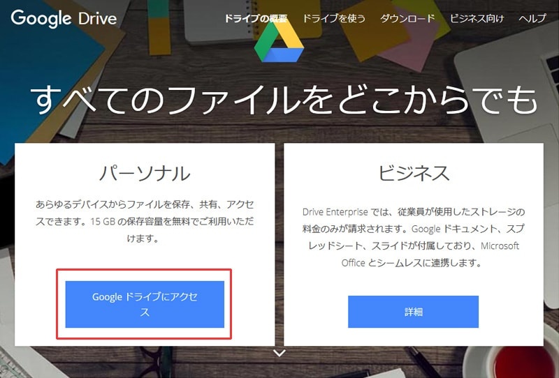 Googleドライブ パーソナル