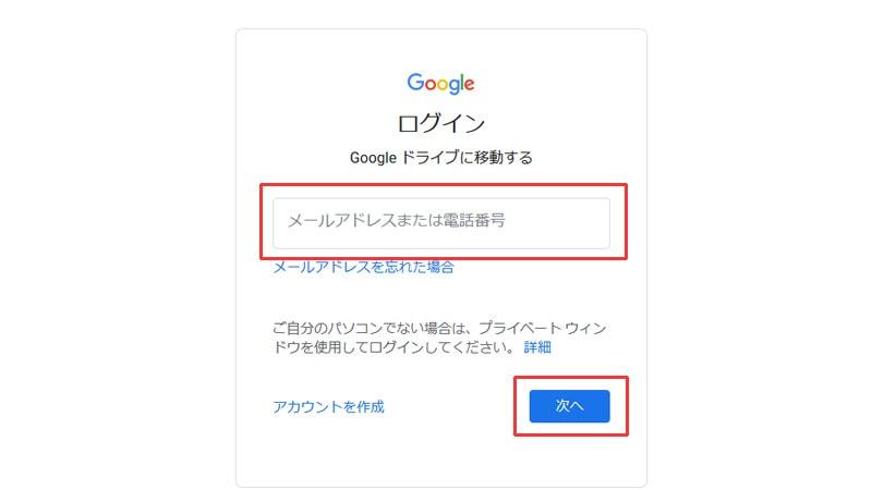 googleドライブ メールアドレス入力