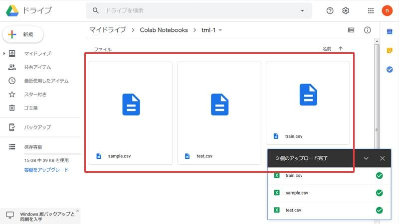 googleドライブ ファイルをアップロード完了