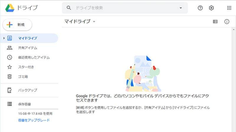 Googleドライブ マイページ
