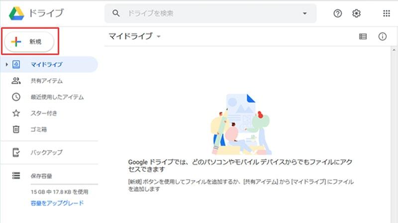 Googleドライブ 新規作成
