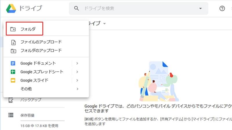 Googleドライブ フォルダ作成