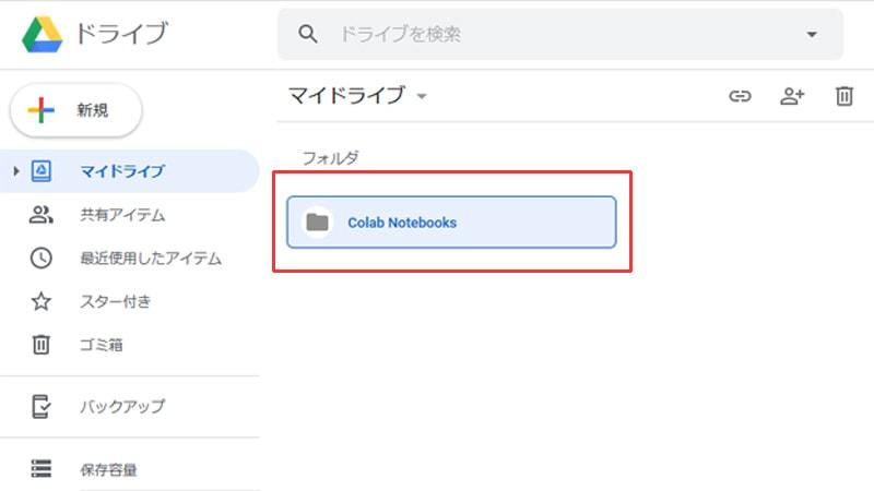 Googleドライブ フォルダ作成完了