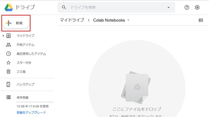 Googleドライブ ドラッグ&ドロップでファイルをアップロード