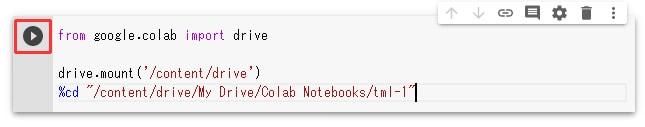 googleコラボからgoogleドライブマウント コード実行