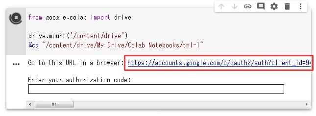 googleコラボからgoogleドライブマウント リンククリック
