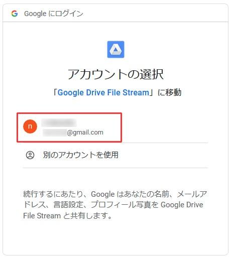 googleコラボからgoogleドライブマウント アカウント選択