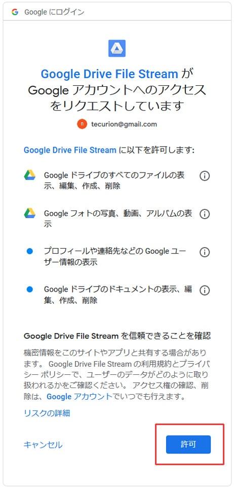 googleコラボからgoogleドライブマウント 許可