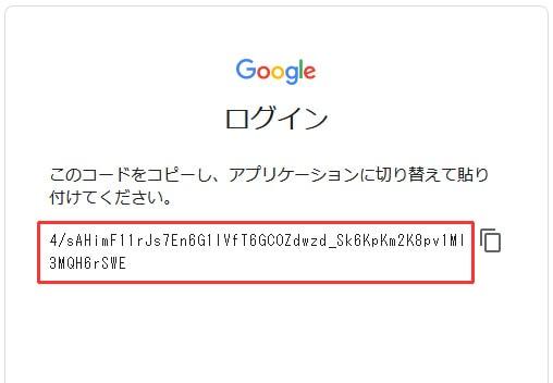 googleコラボからgoogleドライブマウント コードをコピー
