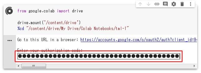 googleコラボからgoogleドライブマウント 認証コードを貼り付ける