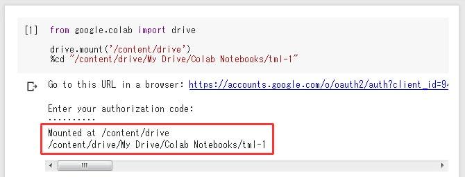 googleコラボからgoogleドライブマウント マウント完了
