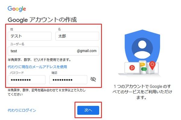 Googleアカウント作成ページ 姓名・ユーザー名・パスワードを入力