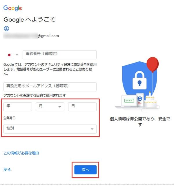 Googleへようこそページ 生年月日・性別を入力