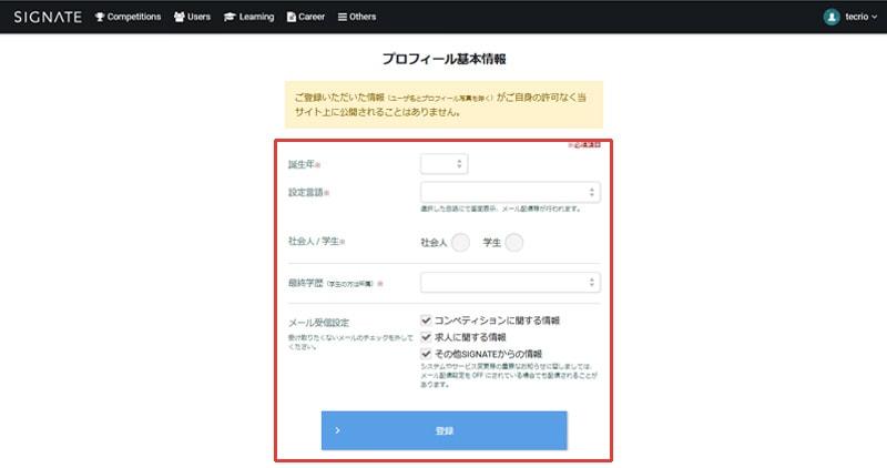 SIGNATEプロフィール登録